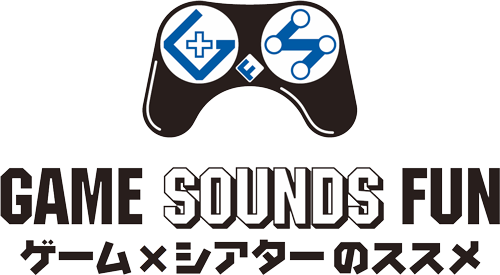 Game Sounds Fun ゲーム×シアターのススメのロゴ